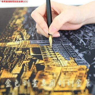 韓國 Lago Scratch Pen 金色刮畫專用刮刮金筆1入 夜景刮本用
