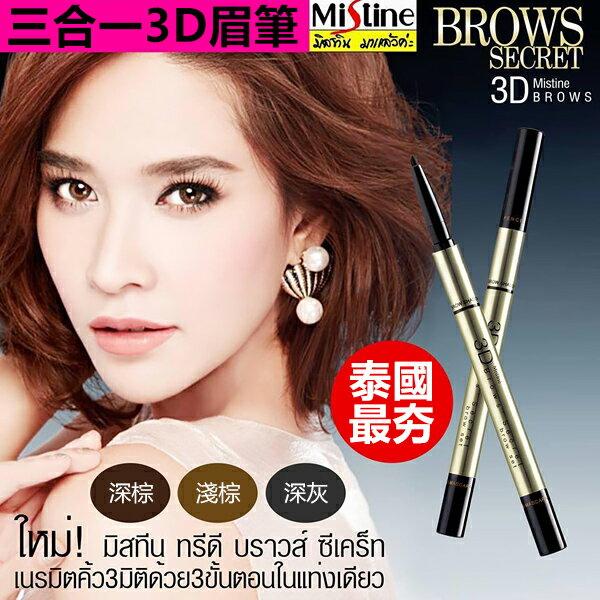 Mistine 三合一3D眉筆 2.45g 眉筆+眉粉+染眉膏 泰國第一美妝品牌