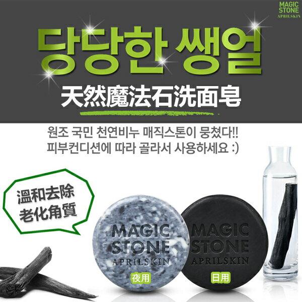 韓國 APRILSKIN Magic Stone 天然魔法石洗面皂 黑/灰 100g
