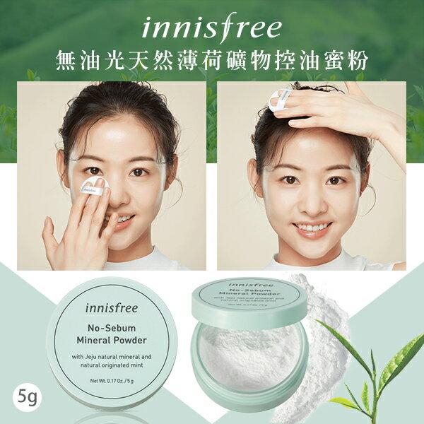 Innisfree 無油光天然薄荷礦物控油蜜粉 5g