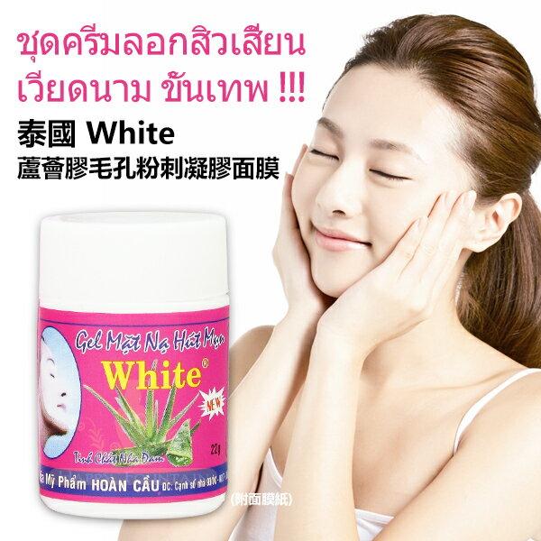 泰國 white 蘆薈膠毛孔粉刺凝膠面膜 22g 附面膜紙