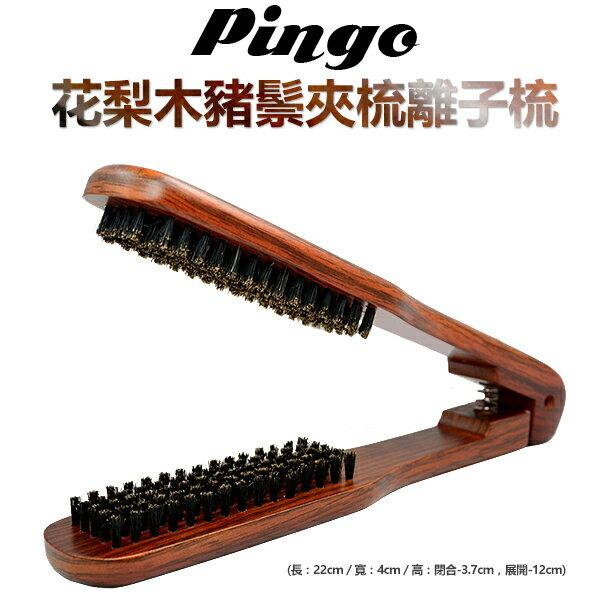 台灣品工 Pingo F-18 花梨木豬鬃夾梳離子梳直髮梳麵包梳