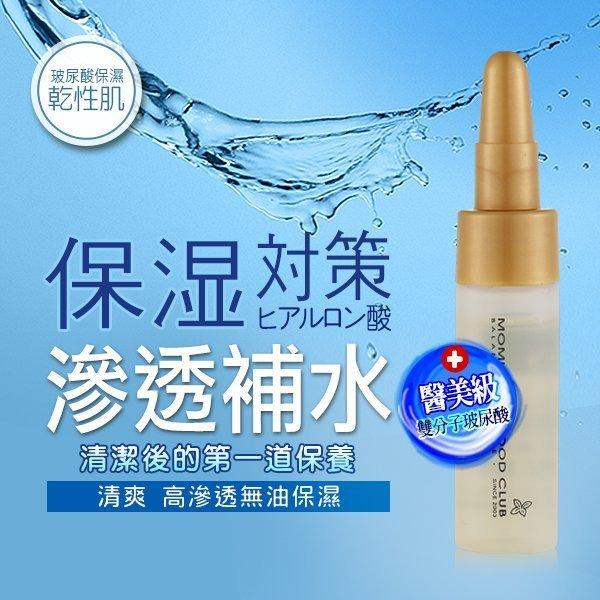 MOMUS 玻尿酸機能保濕液(體驗瓶) 7ml