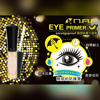 NAF 眼部防暈打底膏(眼妝防護罩) 8ml
