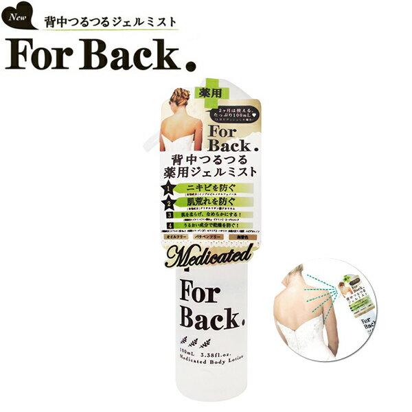 For Back Pelican 沛麗康背部抗痘噴霧化粧水 100ml