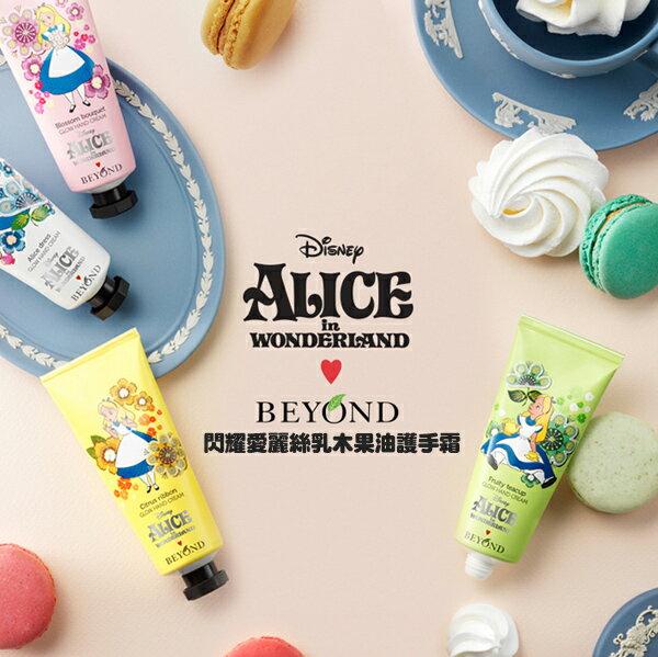 BEYOND x ALICE 閃耀愛麗絲乳木果油護手霜