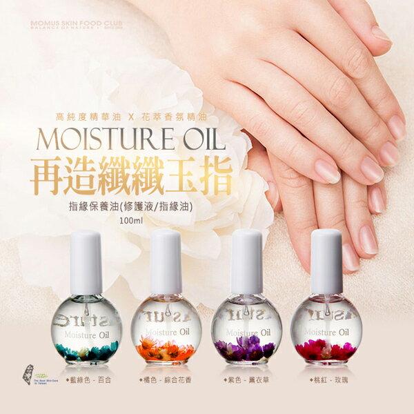 MOMUS 指緣修護液 指緣油  10ml