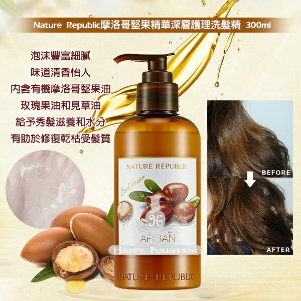 Nature Republic 摩洛哥堅果精華深層護理洗髮精 300ml