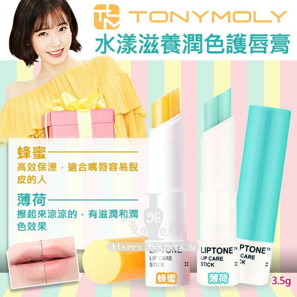 韓國 TONYMOLY 水漾滋養潤色護唇膏 3.5g