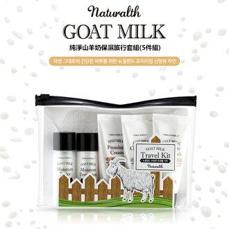 韓國 TONYMOLY 純淨山羊奶保濕旅行套組(5件組)