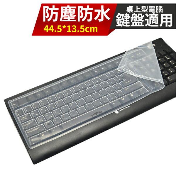 生活小物 閃樂桌上型電腦鍵盤透明防塵保護膜 1入