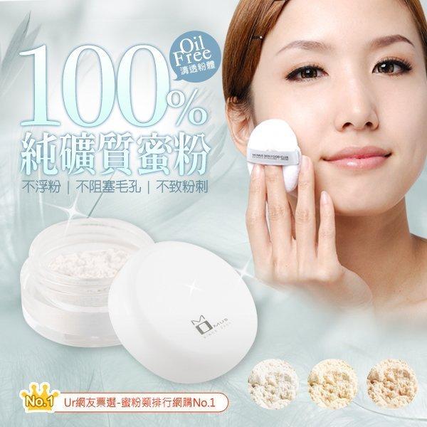 MOMUS HD 微晶礦質蜜粉(體驗瓶) 0.6g
