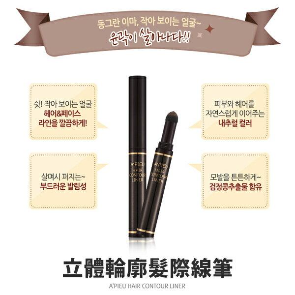 韓國 Apieu 立體輪廓髮際線筆.9g