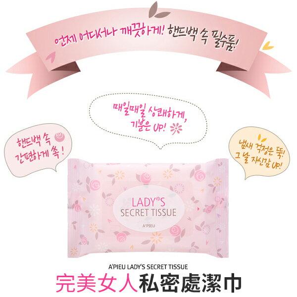 韓國 Apieu 完美女人私密處潔巾 15入