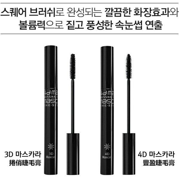 韓國 MISSHA 3D捲俏睫毛膏/4D豐盈睫毛膏 7g