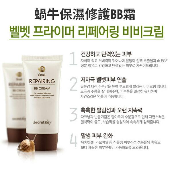 韓國 Secret Key 蝸牛保濕修護BB霜 50ml