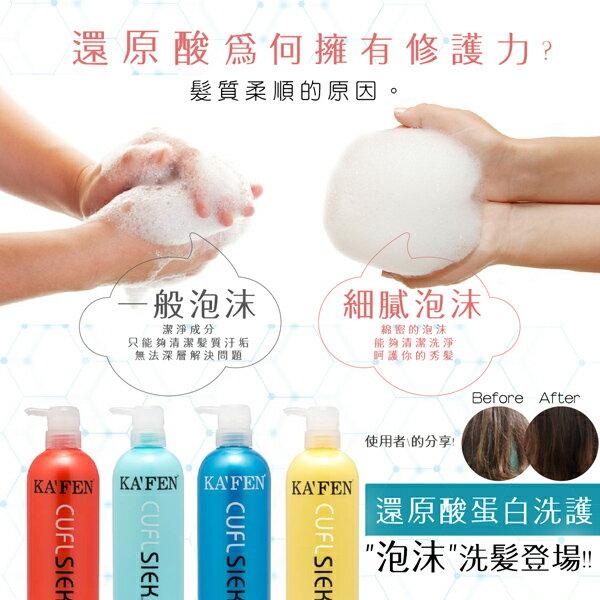 KAFEN 卡氛 還原酸蛋白系列 深層護髮素/控油/鎖色/保濕洗髮精 760ml