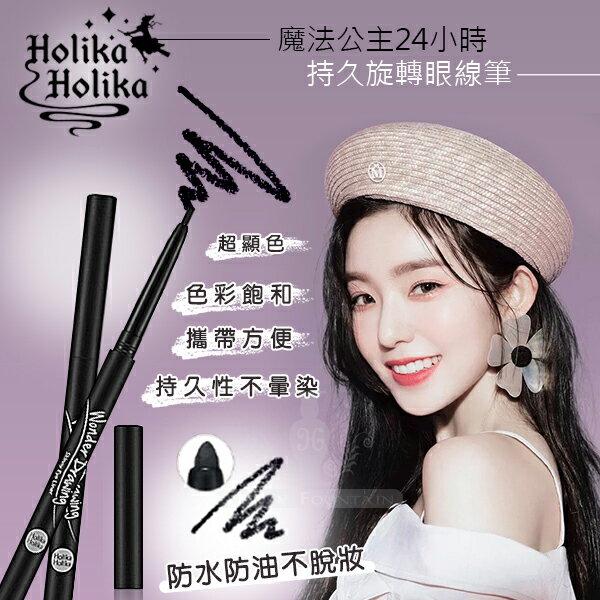 韓國 Holika Holika 魔法公主 24小時持久旋轉眼線筆