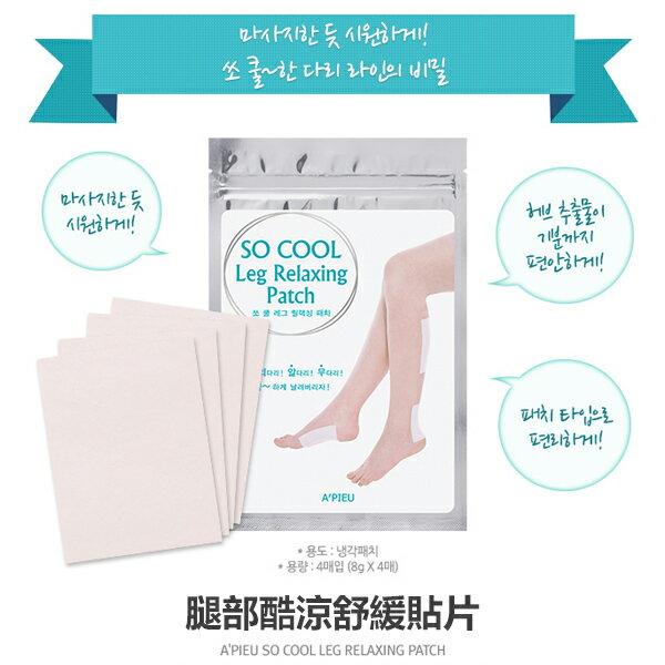 韓國 Apieu 腿部酷涼舒緩貼片 4片裝