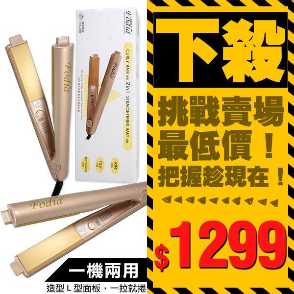 富麗雅 Fodia CURLY HAIR K-35 直捲兩用二合一離子夾/電棒 全球電壓