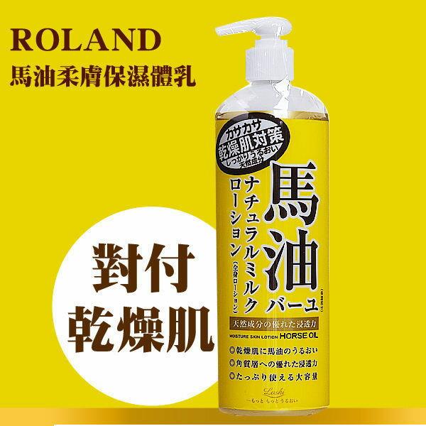 日本北海道 LOSHI 天然马油保湿身体乳液 485ml