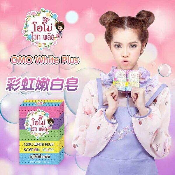 泰國熱銷 OMO PLUS 彩虹嫩白皂 100g 多種水果萃取 美白