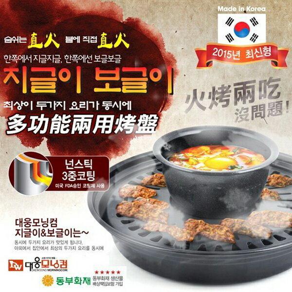 韓國 daewoongworld 兩用烤盤 烤肉煮湯一次OK^! ^(限宅配寄送^)