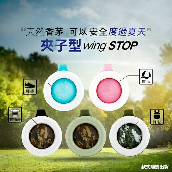 韓國 WING STOP 精油防蚊扣 1入 Running Man 主持人愛用 款式隨機出貨