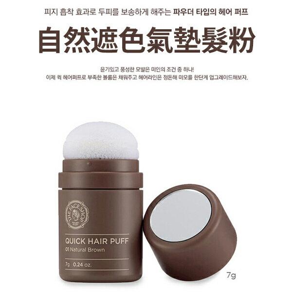 The Face Shop 自然遮色氣墊髮粉 7g