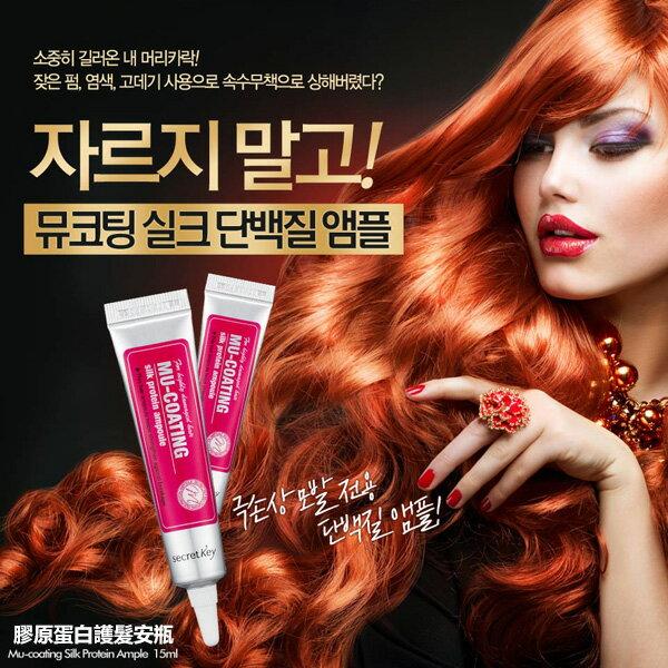 韓國 Secret Key 膠原蛋白護髮安瓶 15ml