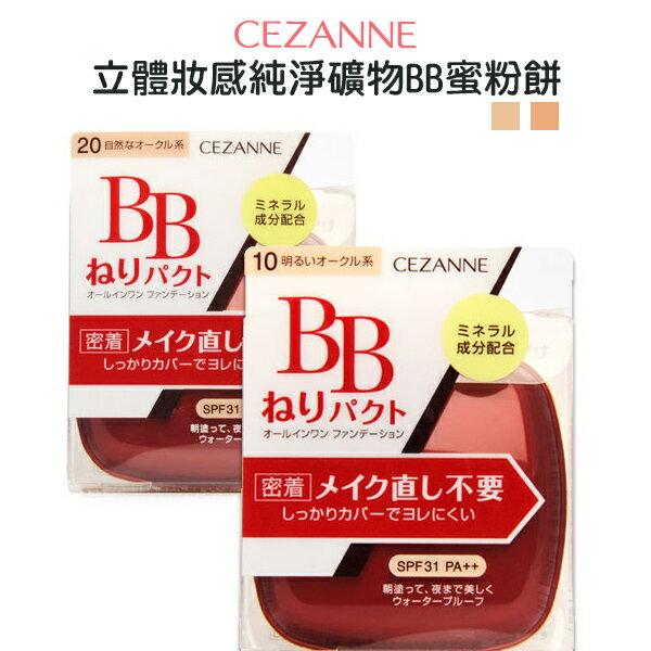 日本 CEZANNE 3D 立體妝感純淨礦物BB蜜粉餅 1入