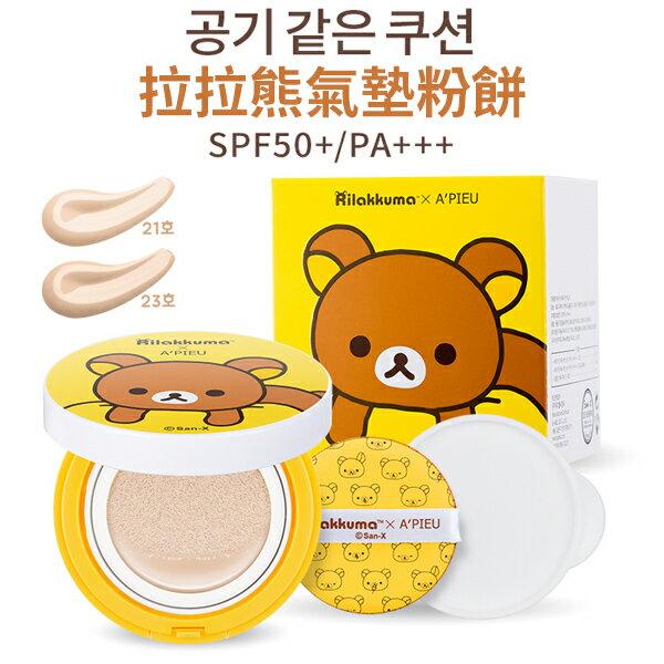 韓國 Apieu x Rilakkuma 拉拉熊氣墊粉餅 聯名限量款1+1組合 附補充蕊+氣墊粉撲