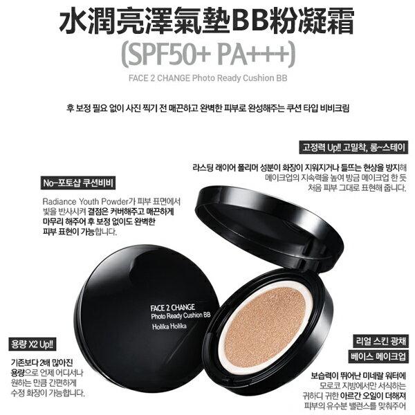 韓國 Holika Holika 超級名模 水潤亮澤氣墊BB粉凝霜 附補充蕊*1