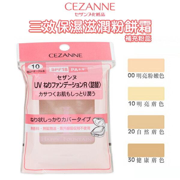 <br/><br/> 日本 CEZANNE 三效保濕滋潤粉餅霜(補充粉蕊) 11g<br/><br/>