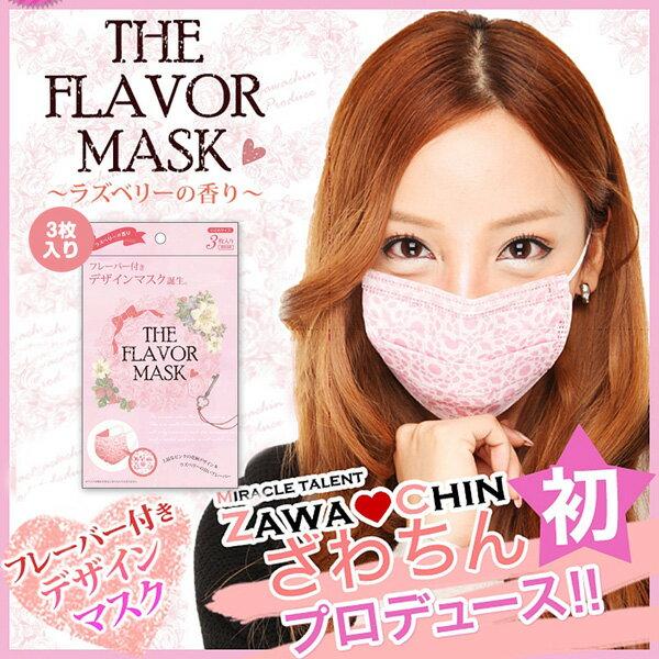 日本 ZAWACHIN 芳香造型口罩 3入 女生用 覆盆子味 不織布 拋棄式