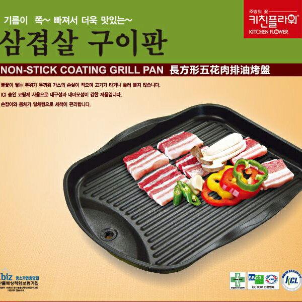 KitchenFlower 長方形五花肉排油烤盤 1入