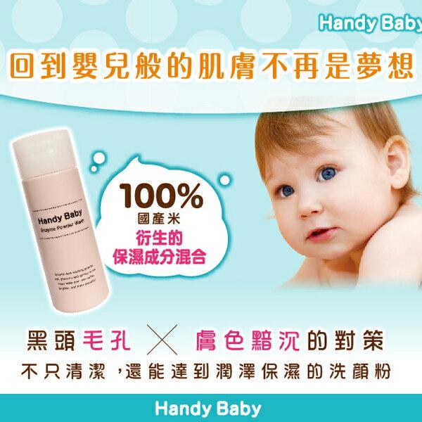 日本 Handy Baby GHASSOUL 礦物酵素洗顏粉 50g