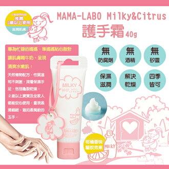 日本 MAMA-LABO Milky&Citrus 護手霜 40g