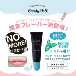 Candy Doll 混血娃娃護唇精華 薄荷保濕限定版 10g