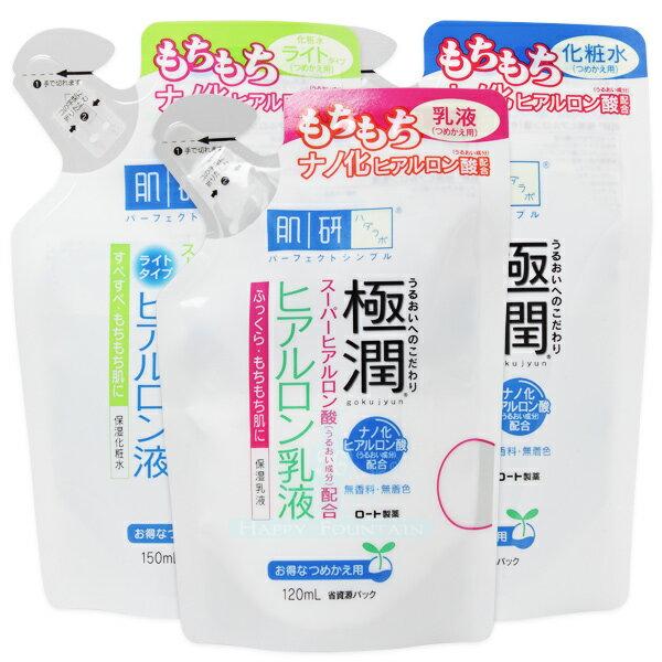 ROHTO 肌研極潤保濕化妝水清爽/滋潤/乳液(補充包)