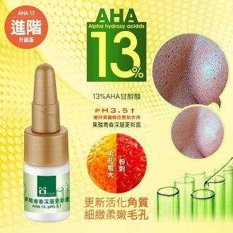 MOMUS AHA13 果酸青春深層更新露 體驗瓶 3.5ml