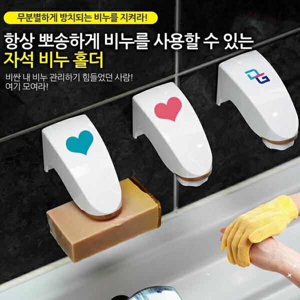 生活小物 韓國磁性肥皂架 愛心款/微笑/羊咩咩款 1入
