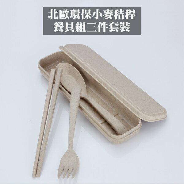生活小物 北歐環保小麥秸稈餐具組三件套裝(湯匙.叉子.筷子) 1入