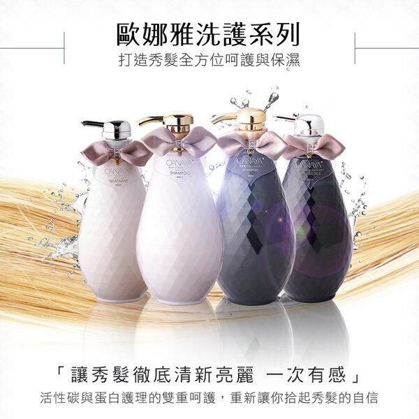 歐娜雅 OANAYA 蛋白滋潤護理/活性炭深層/洗髮精/護髮素/調理素 600ml