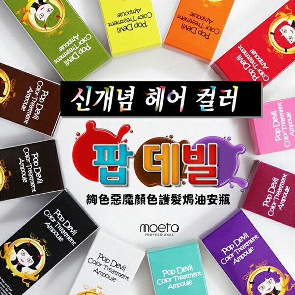 韓國 MOETA 絢色惡魔顏色護髮焗油安瓶 1入 30ml