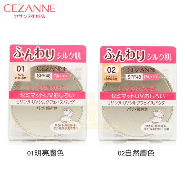 日本 CEZANNE UV 蠶絲蜜粉餅 10g