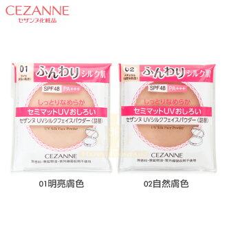 日本 CEZANNE UV 蠶絲蜜粉餅補充蕊 10g