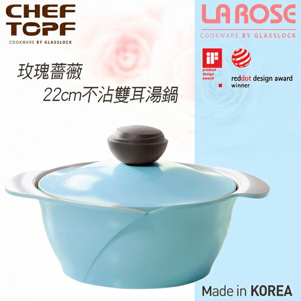 韓國 CHEF TOPF La Rose玫瑰鍋 雙耳湯鍋(同色蓋) 22cm ※限宅配