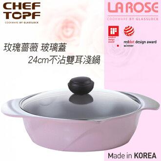 韓國 CHEF TOPF La Rose玫瑰鍋 雙耳燉鍋(玻璃蓋) 24cm ※限宅配