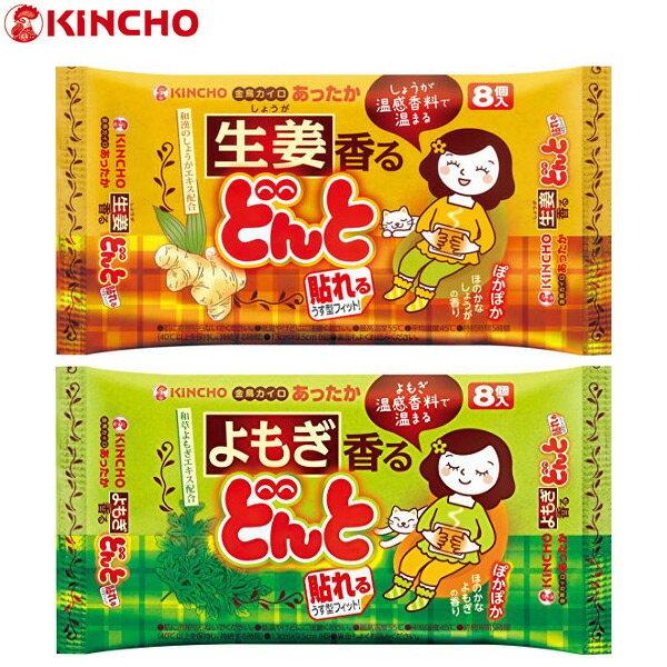 日本金鳥 腹部專用溫熱貼 生薑/艾草8入